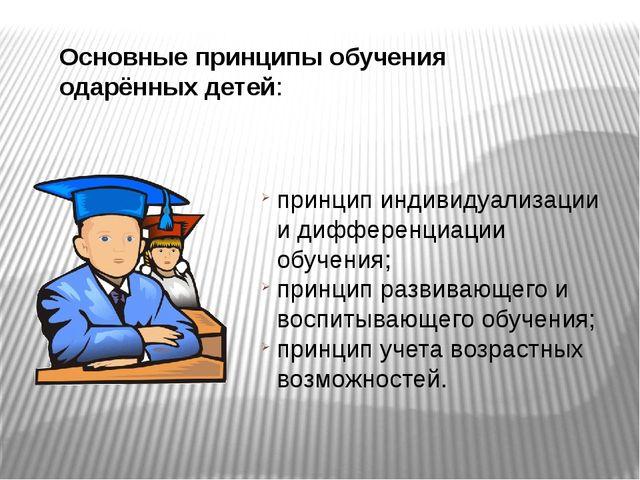 Основные принципы обучения одарённых детей: принцип индивидуализации и диффер...