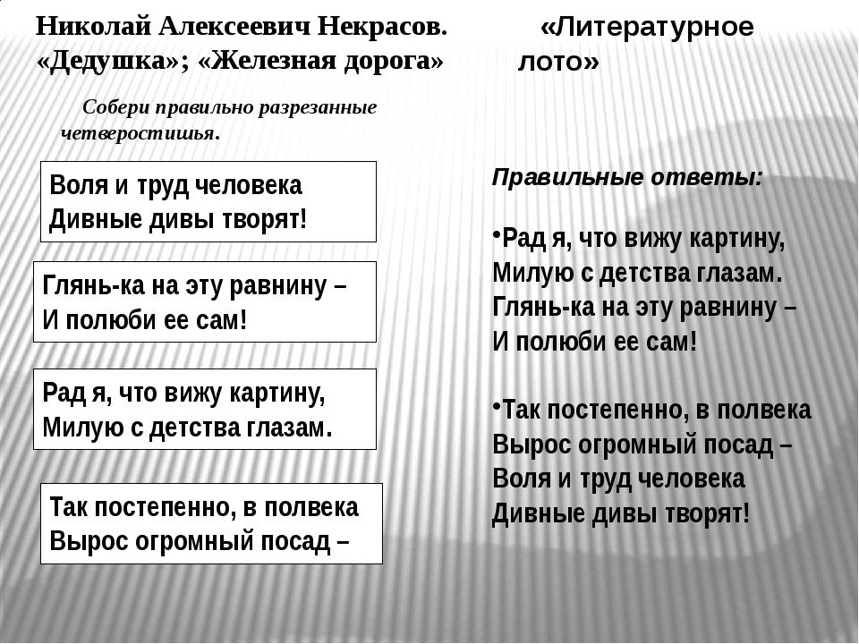 Николай Алексеевич Некрасов. «Дедушка»; «Железная дорога» «Литературное лото»...