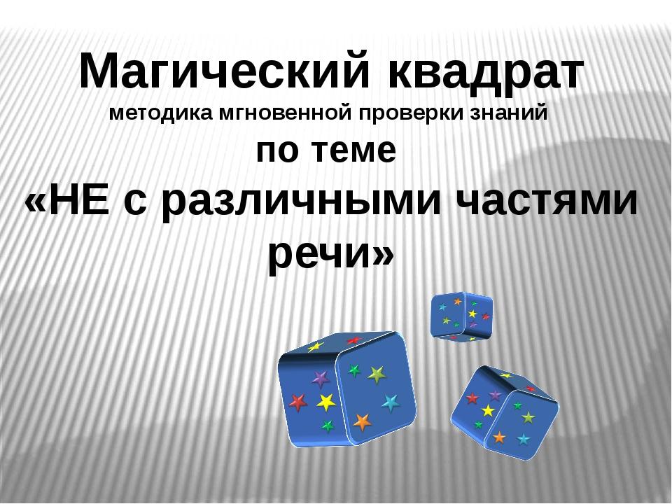 Магический квадрат методика мгновенной проверки знаний по теме «НЕ с различны...