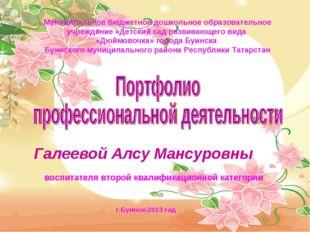 Галеевой Алсу Мансуровны Муниципальное бюджетное дошкольное образовательное у