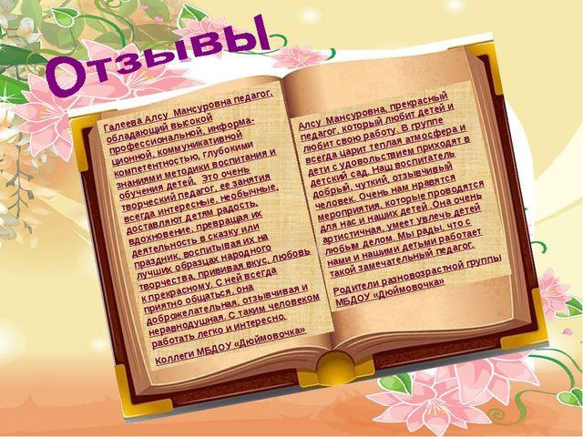 Галеева Алсу Мансуровна педагог, обладающий высокой профессиональной, информа...
