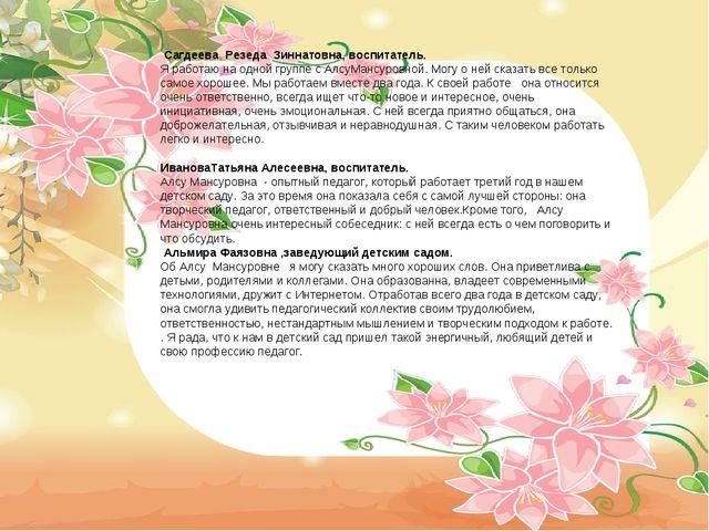 Сагдеева Резеда Зиннатовна, воспитатель. Я работаю на одной группе с АлсуМан...