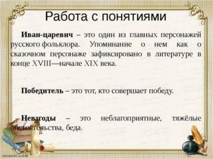 Работа с понятиями Иван-царевич – это один из главных персонажей русскогофо