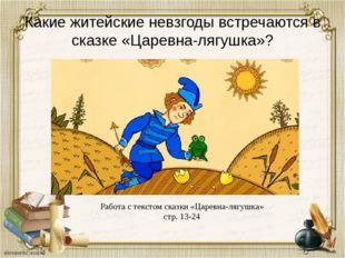 Какие житейские невзгоды встречаются в сказке «Царевна-лягушка»? Работа с тек