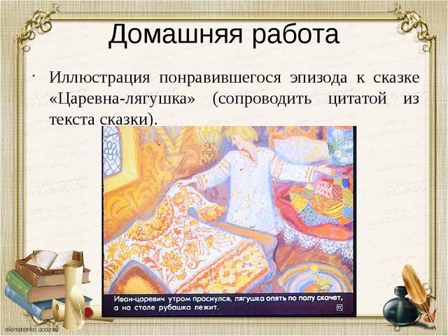 Домашняя работа Иллюстрация понравившегося эпизода к сказке «Царевна-лягушка»...
