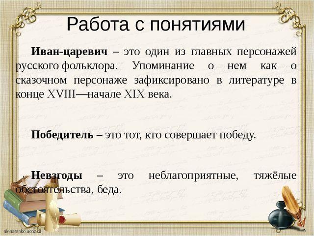 Работа с понятиями Иван-царевич – это один из главных персонажей русскогофо...