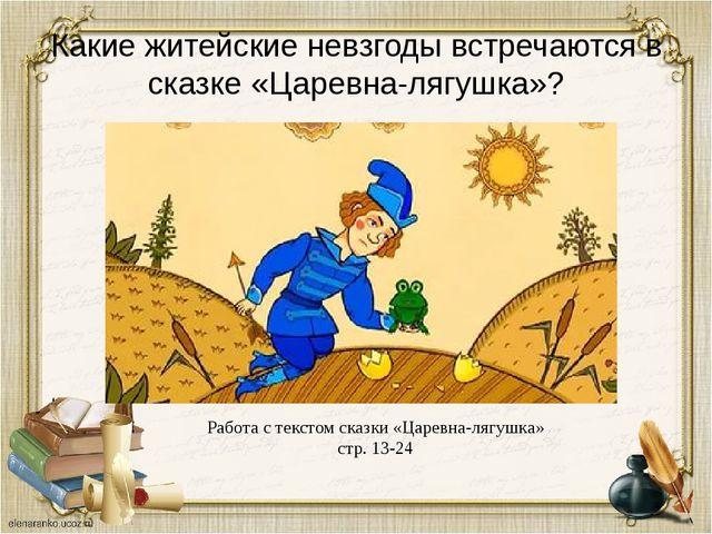 Какие житейские невзгоды встречаются в сказке «Царевна-лягушка»? Работа с тек...