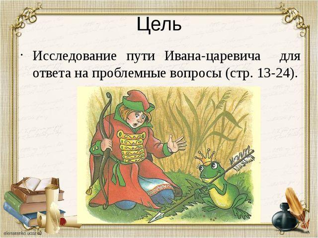 Цель Исследование пути Ивана-царевича для ответа на проблемные вопросы (стр....