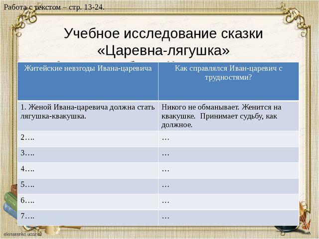 Учебное исследование сказки «Царевна-лягушка» Заполнить таблицу «На пути к сч...