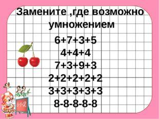 6+7+3+5 4+4+4 7+3+9+3 2+2+2+2+2 3+3+3+3+3 8-8-8-8-8 Замените ,где возможно у