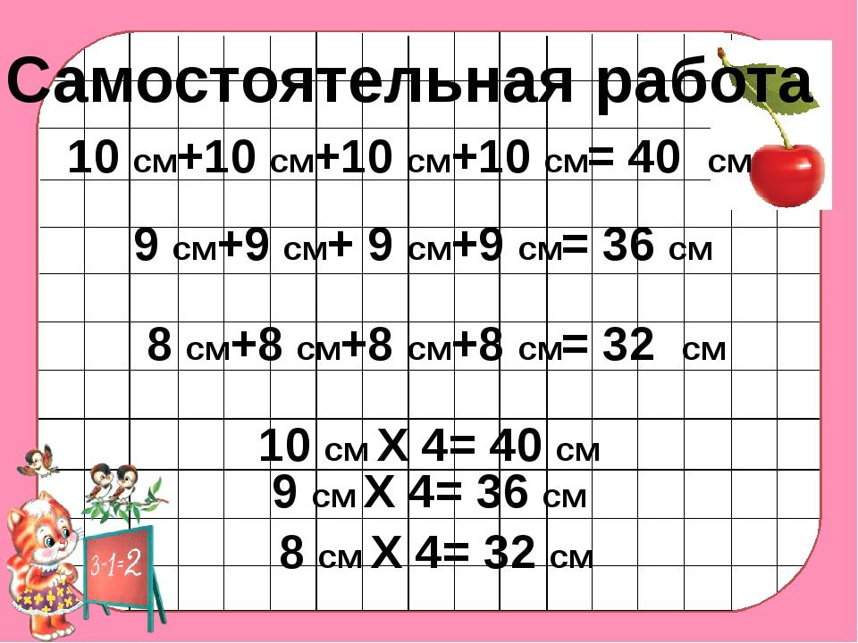 Самостоятельная работа 10 см+10 см+10 см+10 см= 40 см 9 см+9 см+ 9 см+9 см= 3...
