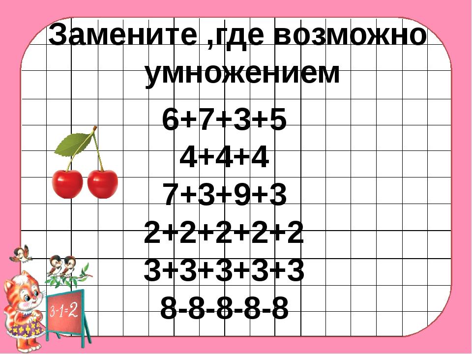 6+7+3+5 4+4+4 7+3+9+3 2+2+2+2+2 3+3+3+3+3 8-8-8-8-8 Замените ,где возможно у...