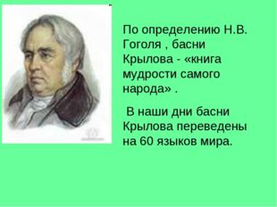По определению Н.В. Гоголя , басни Крылова - «книга мудрости самого народа»