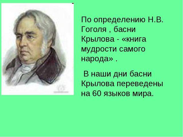 По определению Н.В. Гоголя , басни Крылова - «книга мудрости самого народа»...