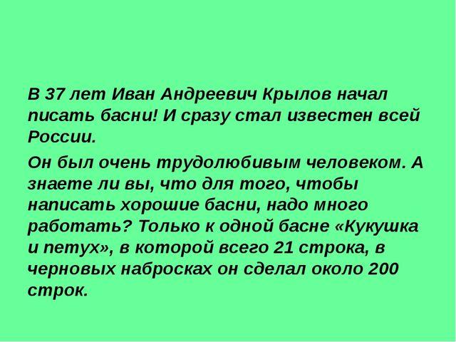 В 37 лет Иван Андреевич Крылов начал писать басни! И сразу стал известен всей...