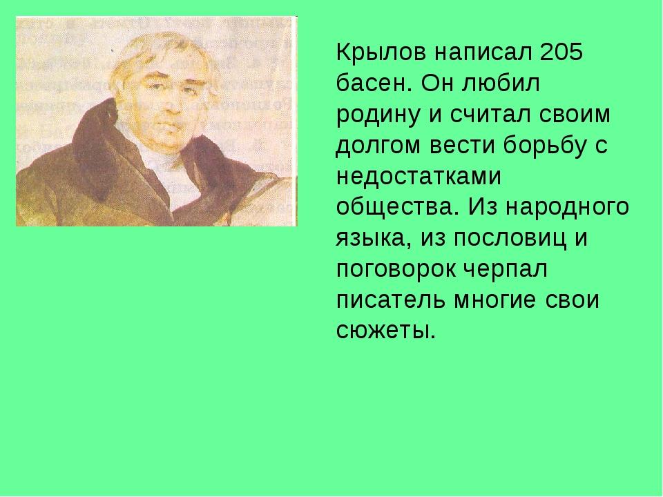 Крылов написал 205 басен. Он любил родину и считал своим долгом вести борьбу...