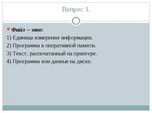 Вопрос 2. Укажите неправильно записанный шаблон: 1) pr*.* 2) ????????.asm 3)