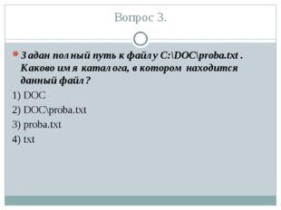 Вопрос 4. Укажите неверное утверждение: 1) В шаблонах используются символы «?