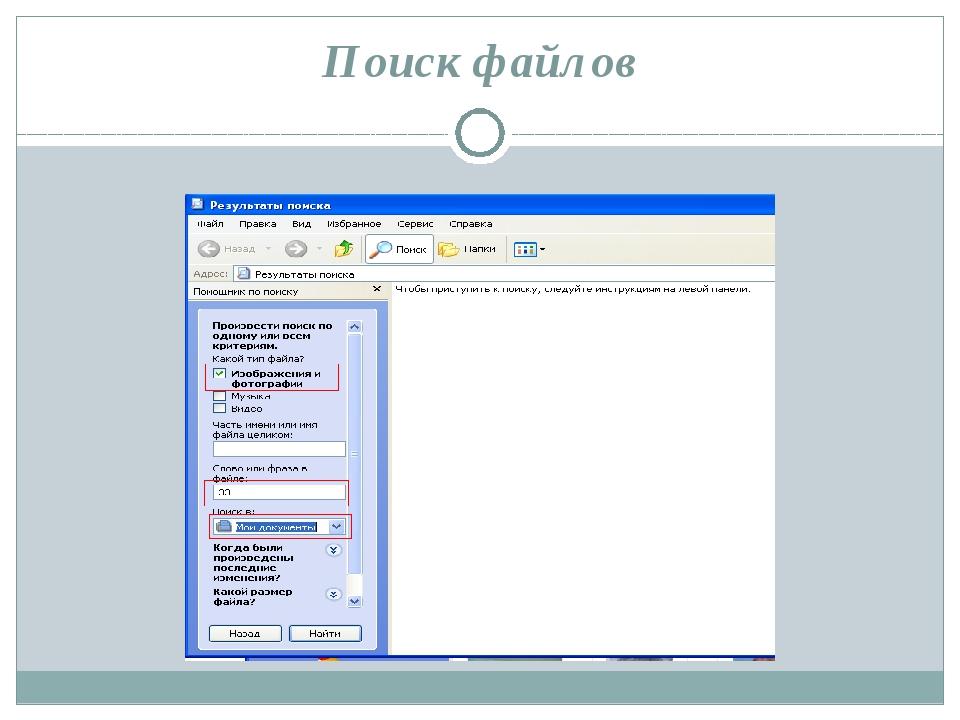 Действия с папками и файлами Каталог (папка) Файл создание, сохранение удален...