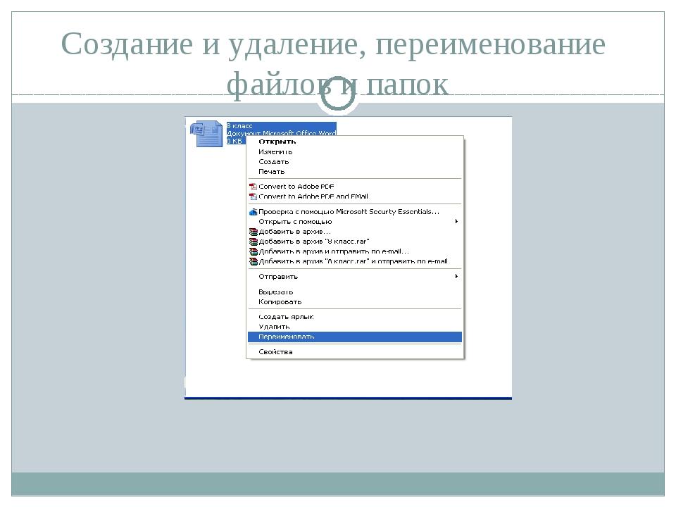 Вопрос 1. Файл – это: 1) Единица измерения информации. 2) Программа в операт...