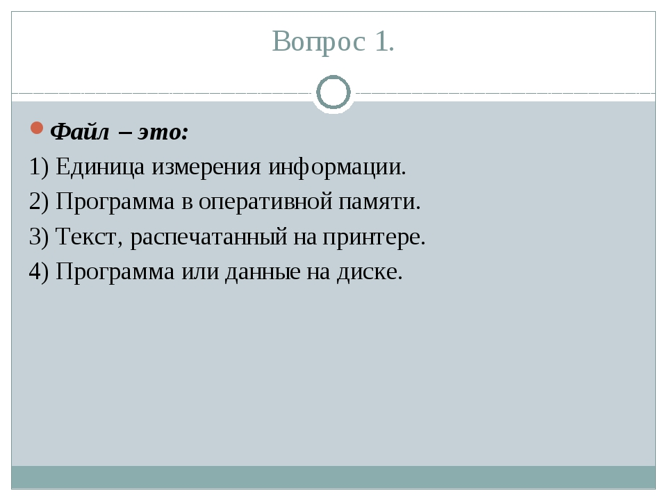 Вопрос 2. Укажите неправильно записанный шаблон: 1) pr*.* 2) ????????.asm 3)...