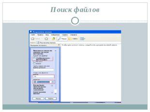 Действия с папками и файлами Каталог (папка) Файл создание, сохранение удален