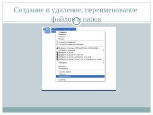 Вопрос 1. Файл – это: 1) Единица измерения информации. 2) Программа в операт