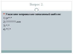 Вопрос 3. Задан полный путь к файлу C:\DOC\proba.txt . Каково имя каталога, в