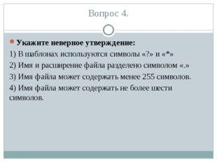 Вопрос 5. Для обозначения каких файлов используется шаблон ?pr*.exe 1) Имя фа