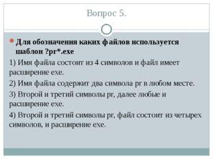Вопрос 6. Расширение файла должно содержать: 1) 8 символов 2) обязательно 3 с