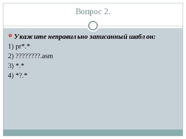 Вопрос 3. Задан полный путь к файлу C:\DOC\proba.txt . Каково имя каталога, в...