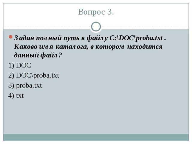 Вопрос 4. Укажите неверное утверждение: 1) В шаблонах используются символы «?...