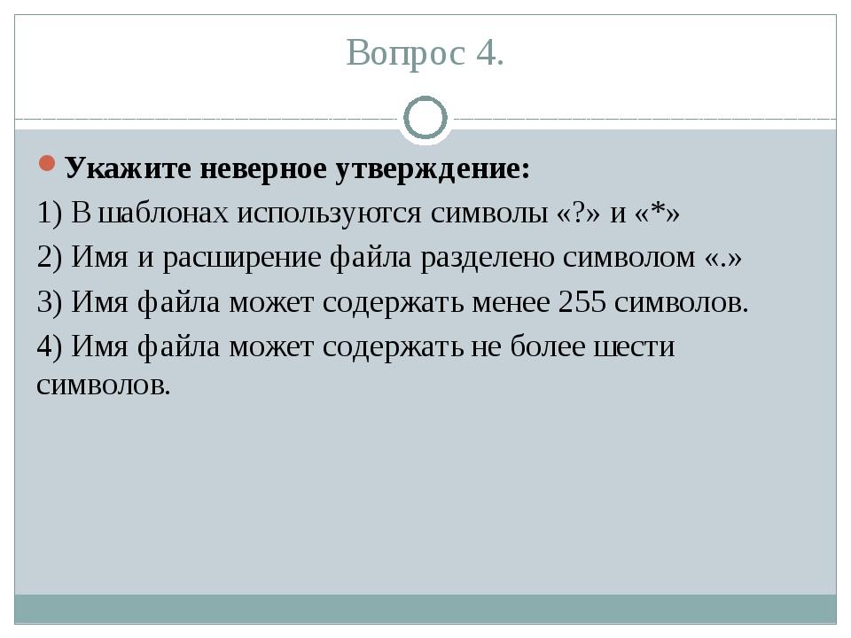 Вопрос 5. Для обозначения каких файлов используется шаблон ?pr*.exe 1) Имя фа...