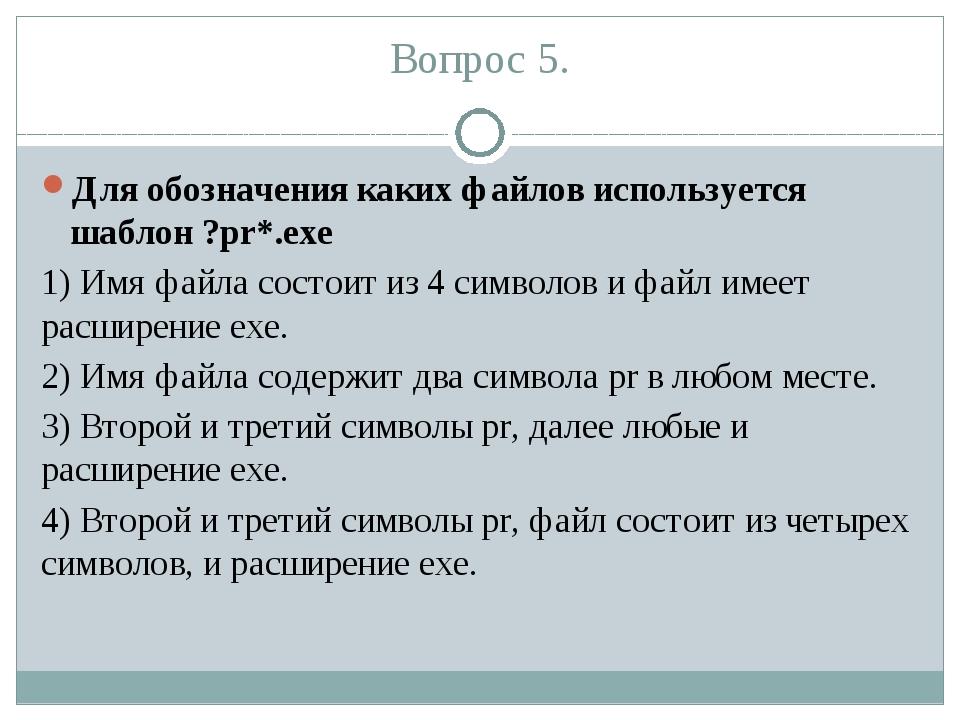 Вопрос 6. Расширение файла должно содержать: 1) 8 символов 2) обязательно 3 с...