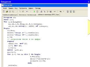 Введение 1 Program n1; Uses Crt, GraphABC; Begin End. Заголовок программы Под