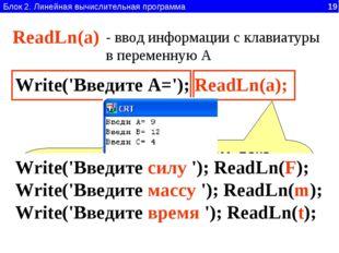 Блок 2. Линейная вычислительная программа 19 ReadLn(a) - ввод информации с кл