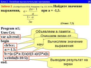 Блок 2. Линейная вычислительная программа 25 Задача 3. (Алгебра 8 класс.Ю.Н.