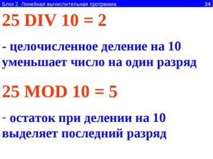 5 DIV MOD Блок 2. Линейная вычислительная программа 34 DIV – операция целочис