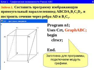Блок 1. Графические возможности Pascal ABC 9 Задача 1. Составить программу из