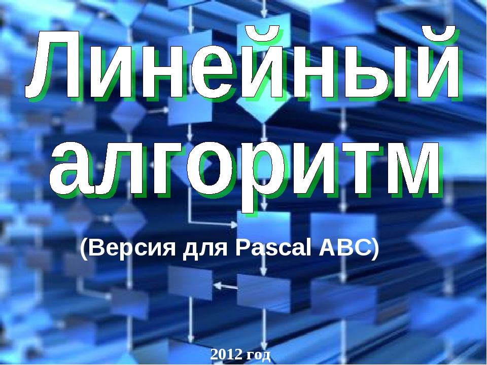 2012 год (Версия для Pascal ABC)