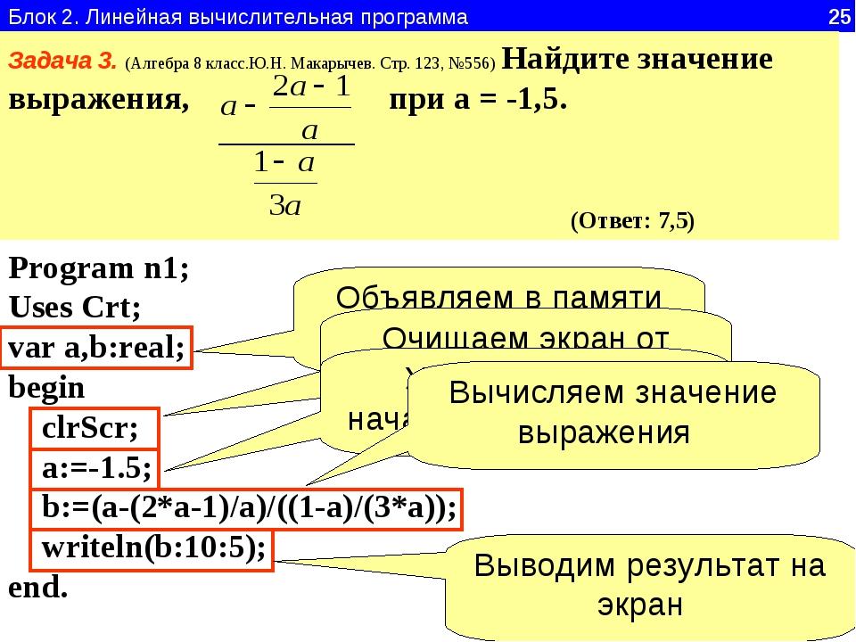 Блок 2. Линейная вычислительная программа 25 Задача 3. (Алгебра 8 класс.Ю.Н....