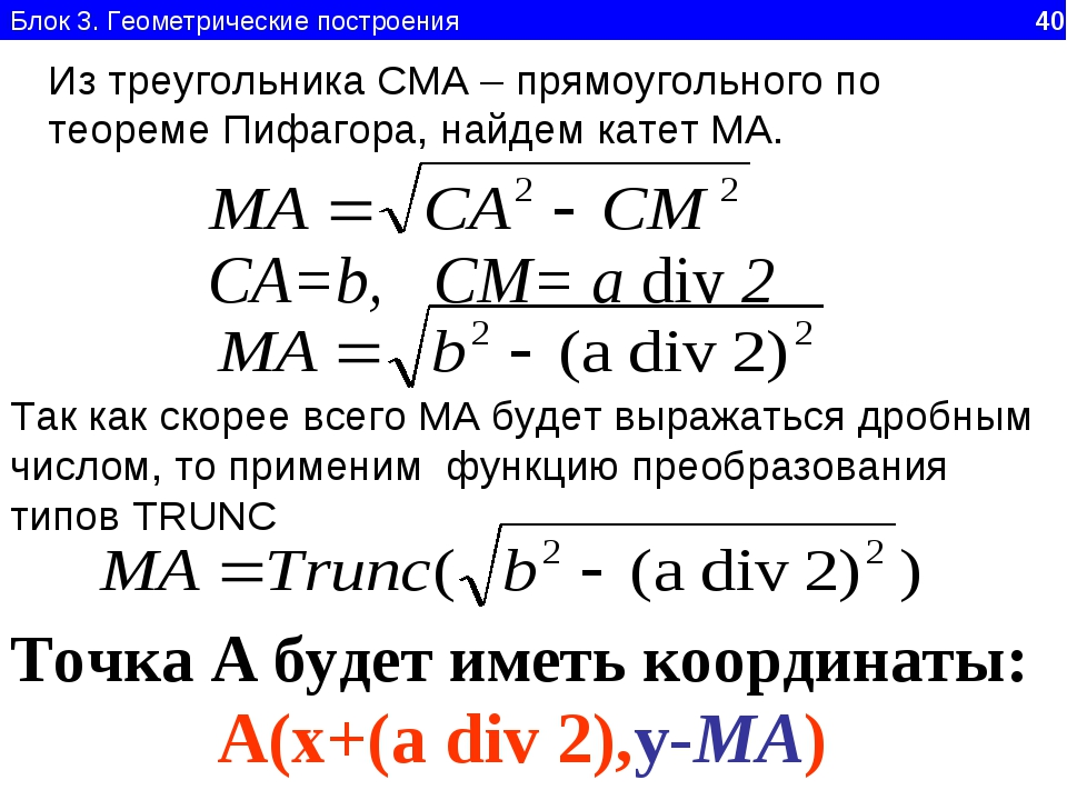 Блок 3. Геометрические построения 40 Из треугольника CMA – прямоугольного по...