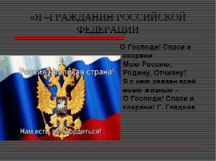 «Я –ГРАЖДАНИН РОССИЙСКОЙ ФЕДЕРАЦИИ О Господи! Спаси и сохрани Мою Россию, Род