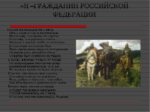 «Я –ГРАЖДАНИН РОССИЙСКОЙ ФЕДЕРАЦИИ Россия начиналась не с меча, Она с косы и