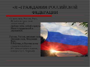 «Я –ГРАЖДАНИН РОССИЙСКОЙ ФЕДЕРАЦИИ О, мать моя, Россия, Русь, Незыблем трон т