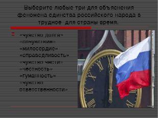 Выберите любые три для объяснения феномена единства российского народа в труд