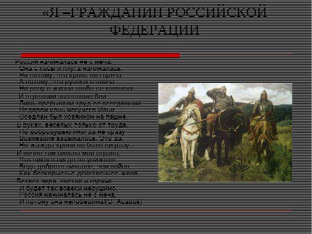 «Я –ГРАЖДАНИН РОССИЙСКОЙ ФЕДЕРАЦИИ Россия начиналась не с меча, Она с косы и...