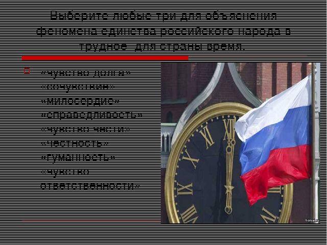 Выберите любые три для объяснения феномена единства российского народа в труд...