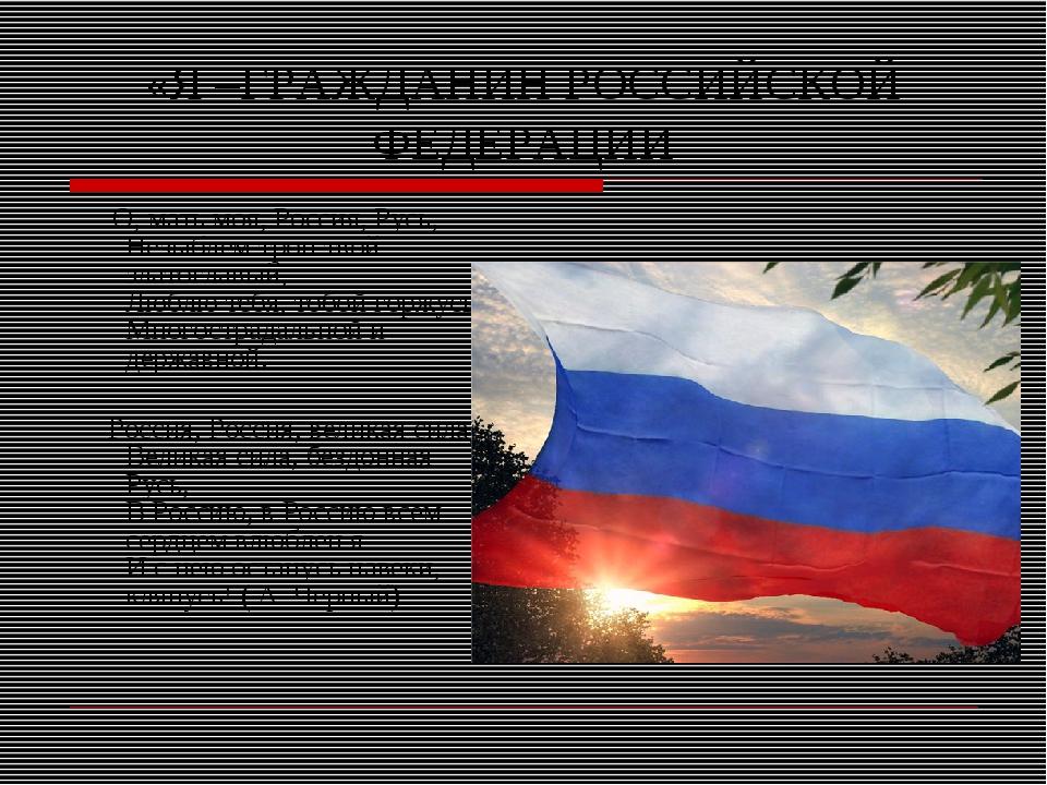«Я –ГРАЖДАНИН РОССИЙСКОЙ ФЕДЕРАЦИИ О, мать моя, Россия, Русь, Незыблем трон т...