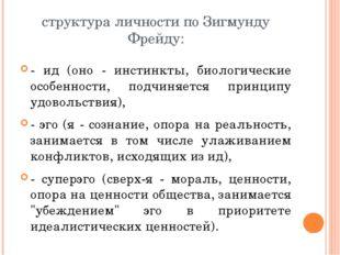 структура личности по Зигмунду Фрейду: - ид (оно - инстинкты, биологические о